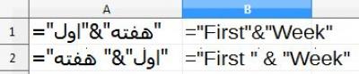 فرمول ترکیب رشته